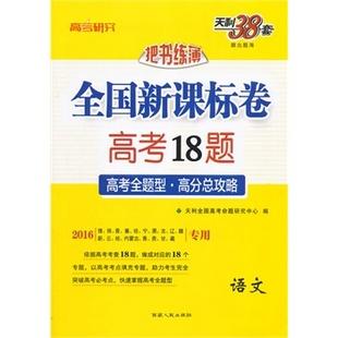 天利38套・(2016)把书练薄――全国新课标卷高考18题:语文