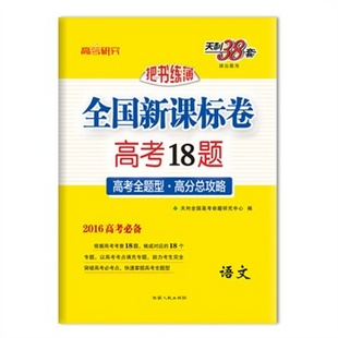 天利38套2016把书练薄全国新课标卷高考18题高考全题型高分总攻略 全国新课标卷 语文