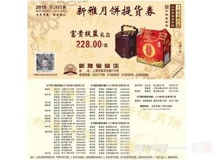 上海新雅月饼礼盒提货券 豪华提篮礼盒提货券