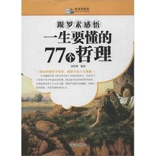 跟罗素感悟一生要懂的77个哲理 南浩博 外语教学与研究出版社