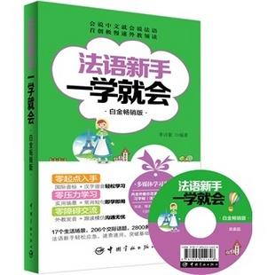 法语新手一学就会 白金畅销版常年蝉联新华书店畅销榜!会中文就会说法语,一看就懂,一学就会! 全新正版图书
