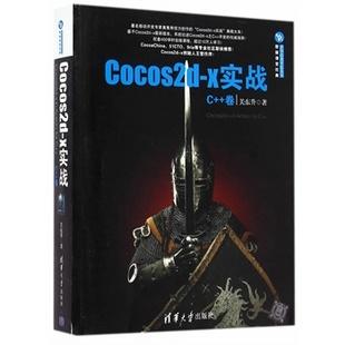 Cocos2d-x实战:C++卷(清华游戏开发丛书) (Cocos2d-x 3.2版,Cocos2d-x创始人王哲作序 顶级专业社区联袂推荐,400课时在线课程超10万人学习!) nbsp