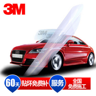 3M 汽车玻璃贴膜 太阳膜 防爆膜 隔热膜 金属膜 玻璃贴膜 全车贴膜 晶锐70前挡+超级沙龙侧后 前挡+车窗和后挡