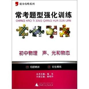 常考题型强化训练.初中物理(声光和物态) 赫明升 编 广西师范大学出版社