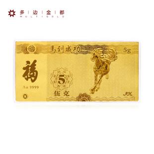 多边金都 Au9999 马到成功金钞5g10g 黄金 金钞 投资 收藏 理财 10g