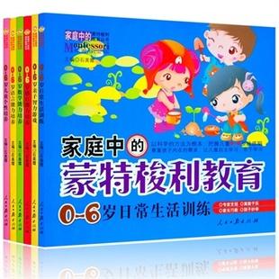 家庭中的蒙特梭利教育0-6岁感官能力培养/家庭中的蒙特梭利教育丛书全6册 蒙台梭利早教全书 育儿早教 亲子游戏左右脑开发