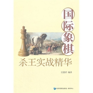 国际象棋杀王实战精华 庄德君译 9787509633212 经济管理出版社正版图书 专业服务