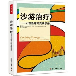 沙游治疗-心理治疗师实践手册 9787501985395 (美)博伊科(Boik, B. L.),田宝伟 中国轻工业出版社