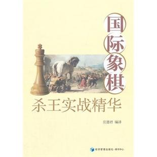 国际象棋杀王实战精华 庄德君译 9787509633212 经济管理出版社