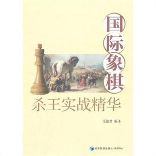 国际象棋杀王实战精华9787509633212(庄德君)