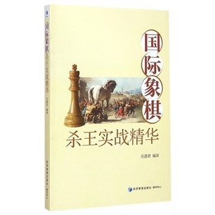 全新正版书籍 国际象棋杀王实战精华 庄德君 经济管理出版社 9787509633212 国际象棋 畅销书精选出国际象棋中主要的30种杀法