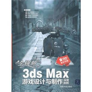 全视频3ds Max游戏设计与制作深度剖析(配光盘) YY80101教育频道主讲专家倾力打造,周1-6晚7-12点在线真人授课,36个视频教学文件教你学会如何进行max游戏设计,*适合自学和作为教材的max游戏设计图书, nbsp