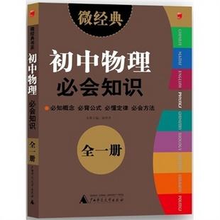 初中物理必会知识.全一册 郝明升 编 广西师范大学出版社