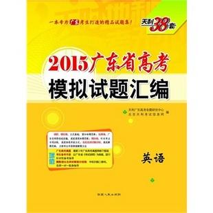 天利38套 (2015)广东省高考模拟试题汇编(增值功能:考生备考手册―官网下载,数理化名师讲解部分视频―手机扫描二维码名师一对一贴身指导):英语(广东高考模拟)
