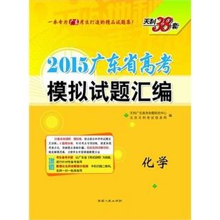 天利38套 (2015)广东省高考模拟试题汇编(增值功能:考生备考手册―官网下载,数理化名师讲解部分视频―手机扫描二维码名师一对一贴身指导)--化学(广东高考模拟)