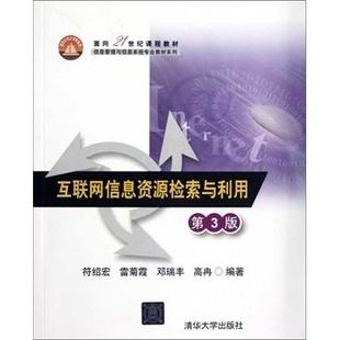 互联网信息资源检索与利用(第3版) 符绍宏、雷菊霞、邓瑞丰、 高冉