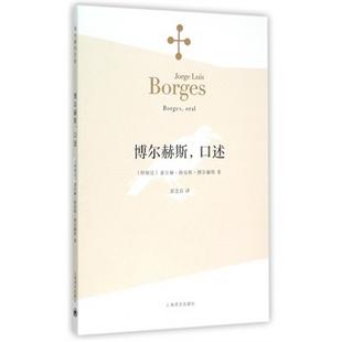 全新正版书籍 博尔赫斯口述 (阿根廷)豪尔赫・路易斯・博尔赫斯 9787532767618 诗歌散文 畅销书籍