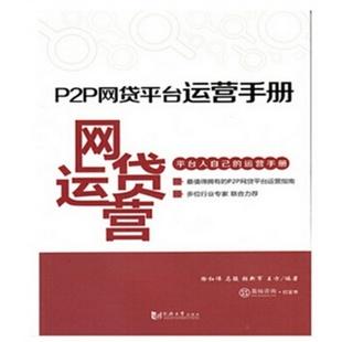 义博!P2P网贷平台运营手册 徐红伟 等编著 9787560858791 同济大学出版社正版现货