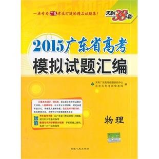 天利38套 (2015)广东省高考模拟试题汇编--物理(增值功能:考生备考手册―官网下载,数理化名师讲解部分视频―手机扫描二维码名师一对一贴身指导)(广东高考模拟)