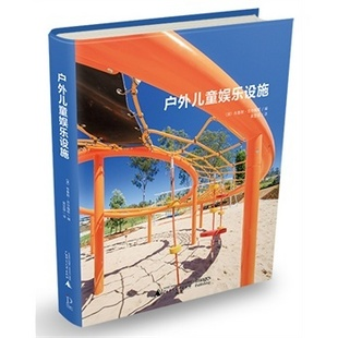 户外儿童娱乐设施 布鲁斯格利尔梅耶 9787549564453 广西师范大学出版社传奇图书 正版保证 配送及时 专业服务