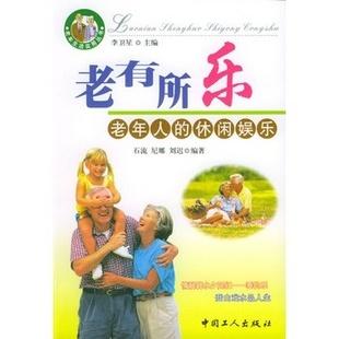 正版促销T 老有所乐:老年人的休闲娱乐