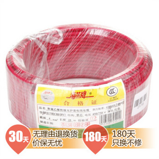 海燕塑铜线BV4(红色)/25米