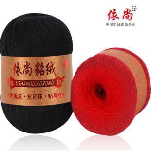 依尚貂绒线免缩洗贴身穿手编机织均可 枣红