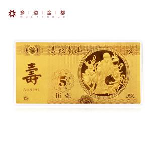 多边金都 Au9999 寿比南山金钞5g10g 黄金 金钞 投资 收藏 理财 5g