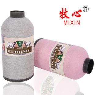 牧心精纺38支超细羔羊绒线宝宝绒线 军绿夹花