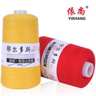 依尚26s/2 羊绒线手编机织均可 紫罗兰