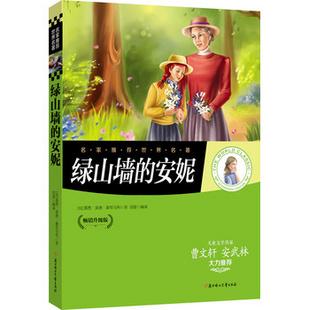 译林世界名著 绿山墙的安妮 学生版