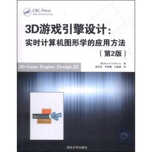 3d游戏引擎设计 实时计算机图形学的应用方法 第2版