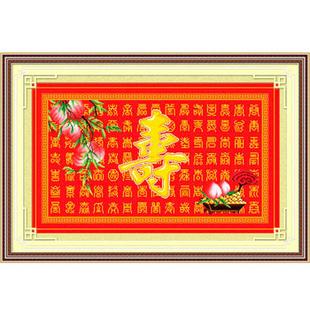 【巨优惠】长命百岁世轩十字绣100%精准印花福字寿字新版百福百寿客厅图片