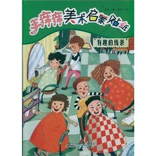 手痒痒幼儿美术启蒙贴纸书.有趣的线条 米毛图片