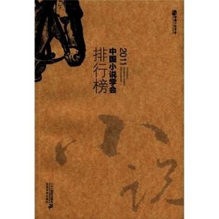 2019中国小说排行榜_新世纪中国小说排行榜精选 短篇卷 下