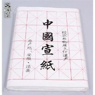 (支持货到付款) 安徽宣纸 带格宣纸 米格纸 书法练习纸 格子7cm*7cm图片