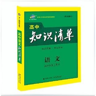 015 B版 五年高考三年模拟高考语文 五三高考语文