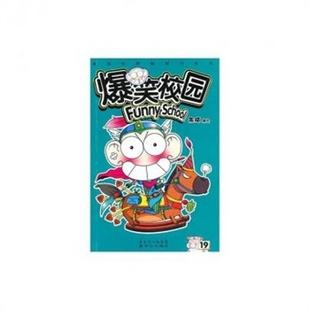 漫画 系列/爆笑校园(20)/漫画世界幽默系列