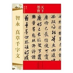 王学良楷书法帖书法作品集 毛笔字帖 简体旁注 米字格字 51比购返利图片