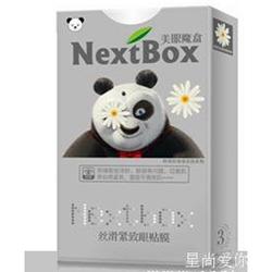 魔盒NextBox丝滑紧致眼贴膜 7g*3对