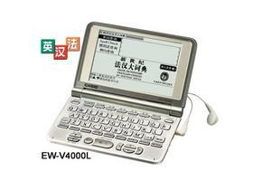 卡西欧 英法汉EW-V4000L