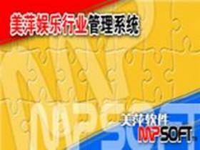 美萍 KTV娱乐管理系统(单机版)
