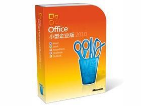 微软 Office 小型企业版 2010