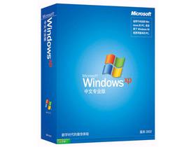 微软 Windows XP中文专业版