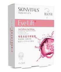 维肌泉SkinVitals蚕丝提升眼贴膜(SKINVITALS维肌泉AQUAFLEX提升眼贴膜) 5ml*4